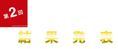 第2回西伊豆・堂ヶ島フォトコンテスト結果発表