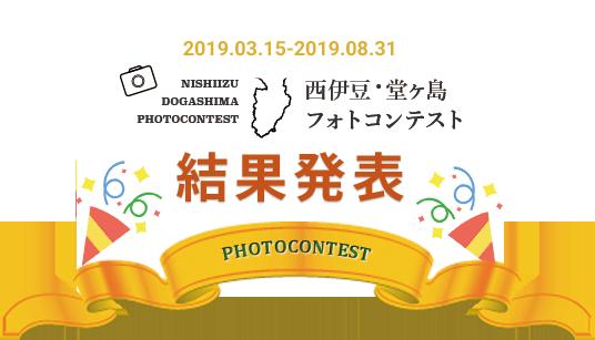 第4回西伊豆・堂ヶ島フォトコンテスト結果発表