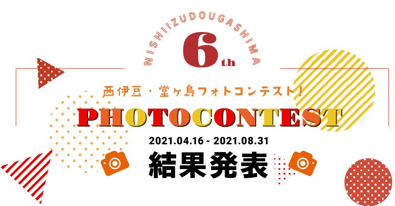 第6回西伊豆・堂ヶ島フォトコンテスト結果発表