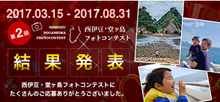 西伊豆・堂ヶ島フォトコンテスト第一回結果発表